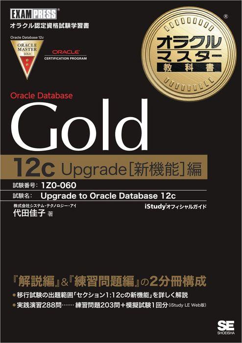 オラクルマスター教科書 Gold Oracle Database 12c Upgrade[新機能]編-電子書籍-拡大画像