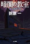 暗闇の教室 1 百物語の夜-電子書籍