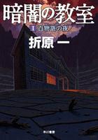 「教室(ハヤカワ文庫JA)」シリーズ