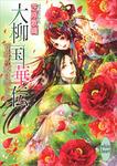 大柳国華伝 百花の姫は恋を知る-電子書籍