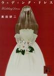 ウェディング・ドレス-電子書籍
