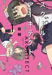 スクール・アーキテクト 1巻-電子書籍