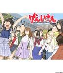 『げんしけん(21)』きせかえ本棚(二代目Ver.)【購入特典】-電子書籍
