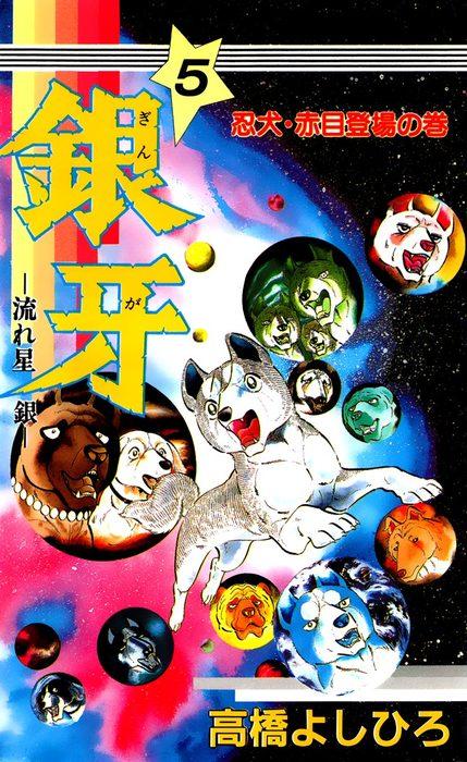銀牙―流れ星 銀― 第5巻-電子書籍-拡大画像