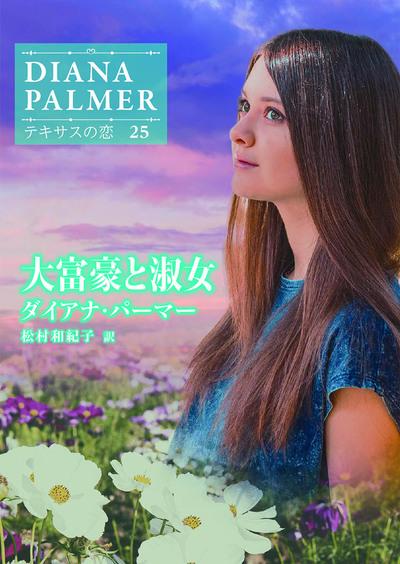 大富豪と淑女【ハーレクインSP文庫版】-電子書籍