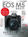 キヤノン EOS M5完全ガイド-電子書籍