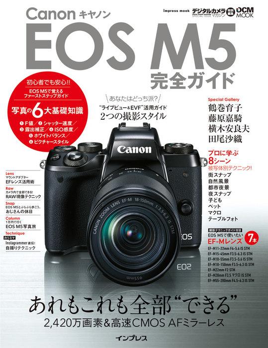 キヤノン EOS M5完全ガイド拡大写真