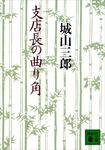 支店長の曲り角-電子書籍