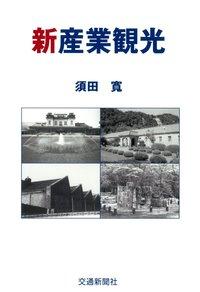 新産業観光-電子書籍