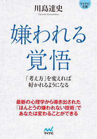 マイナビ文庫 嫌われる覚悟-電子書籍
