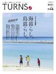 TURNS 19-電子書籍