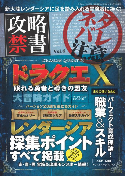攻略禁書Vol.6拡大写真