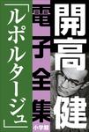 開高 健 電子全集5 ルポルタージュ『声の狩人』『ずばり東京』他 1961~1964-電子書籍