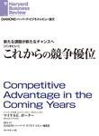 新たな課題が新たなチャンスへ これからの競争優位(インタビュー)-電子書籍