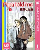 「Papa told me(マーガレットコミックスDIGITAL)」シリーズ
