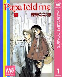 Papa told me 1-電子書籍