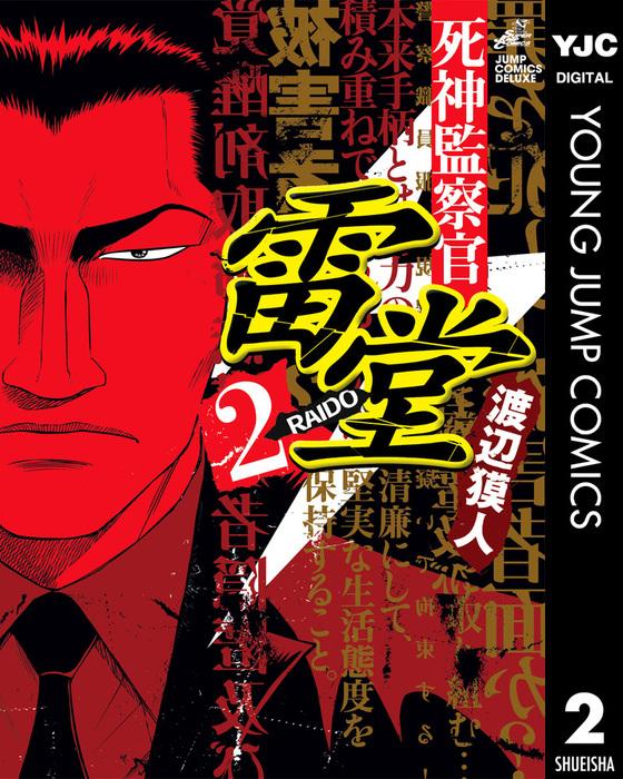死神監察官雷堂 2-電子書籍-拡大画像
