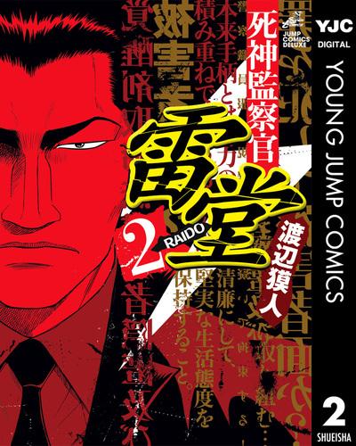 死神監察官雷堂 2-電子書籍