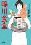 鴨川食堂-電子書籍