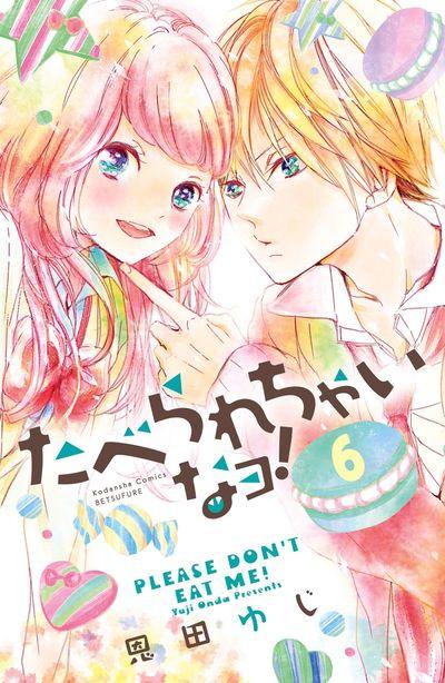 たべられちゃいなヨ! 分冊版(6)-電子書籍