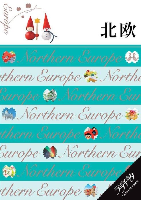 ララチッタ 北欧(2016年版)拡大写真