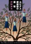 ルピナス探偵団の憂愁-電子書籍