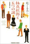 林真紅郎(はやししんくろう)と五つの謎-電子書籍
