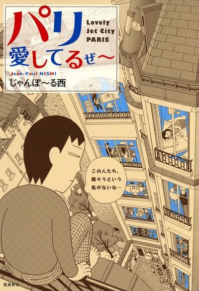 パリ愛してるぜ~-電子書籍