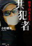検事・沢木正夫 共犯者-電子書籍