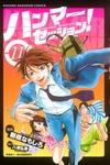 ハンマーセッション!(11)-電子書籍