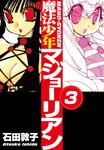 魔法少年マジョーリアン(3)-電子書籍