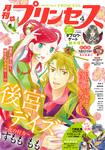 プリンセス 2017年4月号-電子書籍