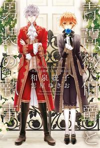 青薔薇伯爵と男装の執事~出逢いは最悪、しかして結末は~