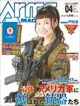 月刊アームズマガジン2017年4月号-電子書籍