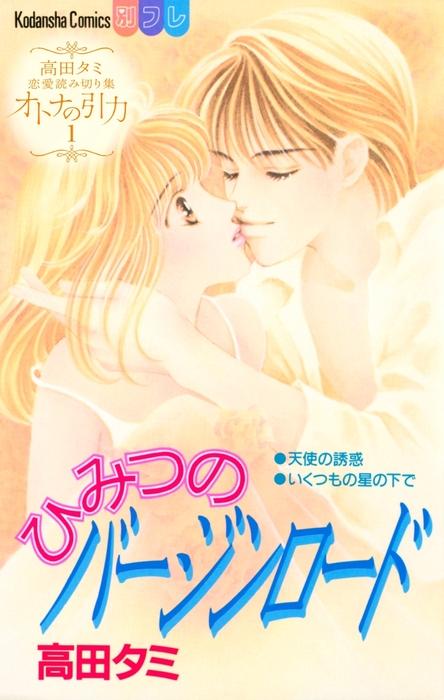 高田タミ恋愛読み切り集 オトナの引力(1)-電子書籍-拡大画像