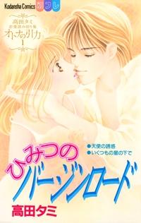 高田タミ恋愛読み切り集 オトナの引力(1)