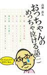 おっちゃんのめっちゃ泣ける話(一)-電子書籍
