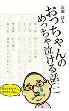 おっちゃんのめっちゃ泣ける話(太陽堂出版)
