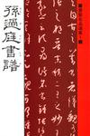 書聖名品選集(1)孫過庭 : 書譜-電子書籍