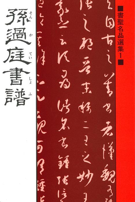 書聖名品選集(1)孫過庭 : 書譜拡大写真