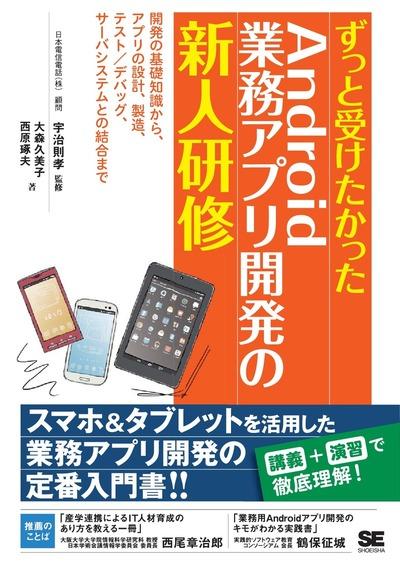 ずっと受けたかったAndroid業務アプリ開発の新人研修-電子書籍