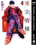 東京喰種トーキョーグール リマスター版 4-電子書籍