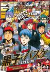 ジャンプNEXT!! デジタル 2015 vol.6-電子書籍