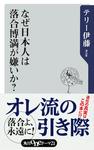 なぜ日本人は落合博満が嫌いか?-電子書籍