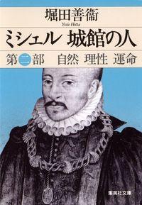 ミシェル 城館の人 第二部 自然 理性 運命-電子書籍