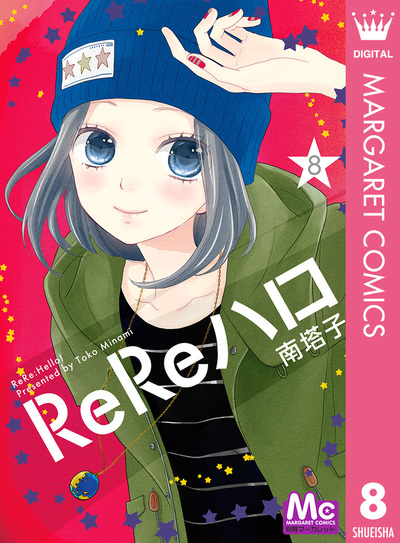 ReReハロ 8-電子書籍