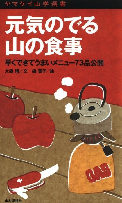 ヤマケイ山学選書 元気のでる山の食事-電子書籍-拡大画像