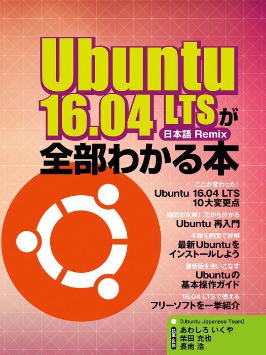 Ubuntu 16.04 LTSが全部わかる本拡大写真