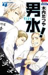 男水! 4巻-電子書籍