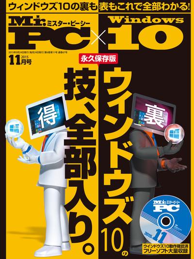 Mr.PC (ミスターピーシー) 2015年 11月号-電子書籍